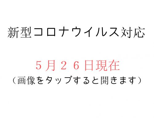 【コロナ対応】6月からの授業再開について