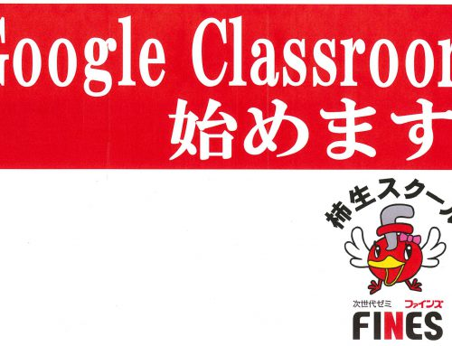 Google Classroom 始めます。