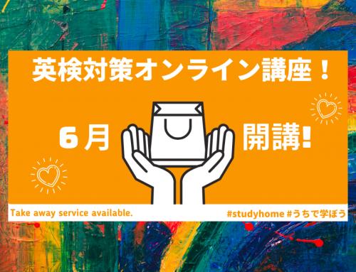 【5/27更新】英検を実施します! 英検対策講座もやります!
