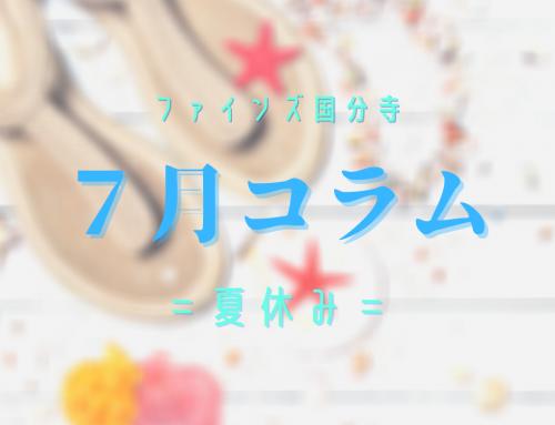【校長コラム】夏休み