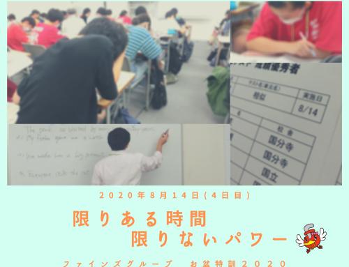 お盆特訓レポート ~4日目~
