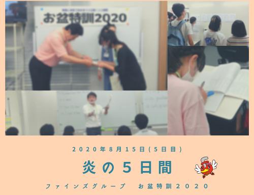 お盆特訓レポート ~5日目~