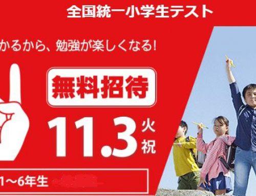 11/3全国統一小学生テスト受付開始!