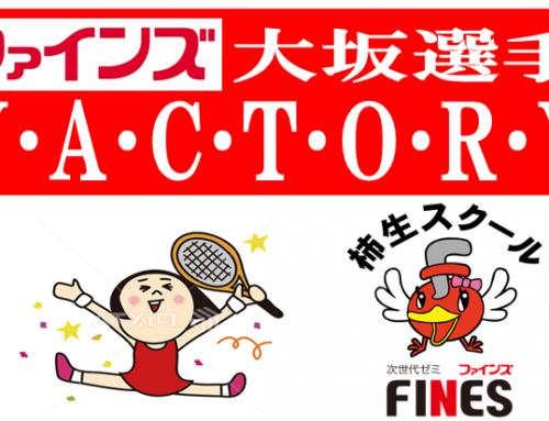 大坂なおみ選手!全豪テニス2度目の優勝