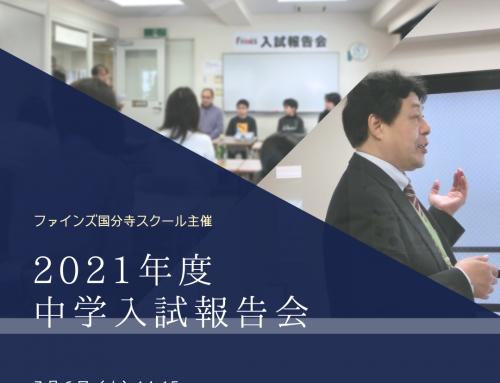 3/6開催 ◆◇中学入試報告会◇◆